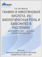 gabriel-nikotinovaya-kislota-seksopatolog