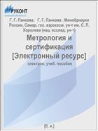 Метрология и сертификация [Электронный ресурс]