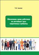 Обеспечение права работника на достойный труд: современные проблемы: монография
