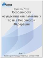 Особенности осуществления патентных прав в Российской Федерации