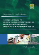 Таможенные процедуры в системе таможенного регулирования внешнеторговой деятельности Евразийского экономического союза