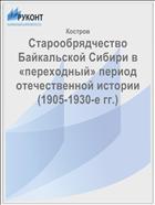 Старообрядчество Байкальской Сибири в «переходный» период отечественной истории (1905-1930-е гг.)