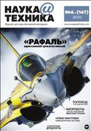 Наука и техника - журнал для перспективной молодёжи