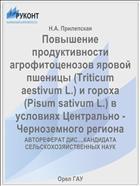 Повышение продуктивности агрофитоценозов яровой пшеницы (Triticum aestivum L.) и гороха (Pisum sativum L.) в условиях Центрально - Черноземного региона