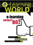 """e-Learning World"" (Мир электронного обучения)"
