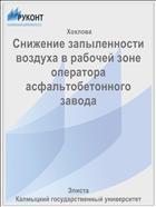 Снижение запыленности воздуха рабочей зоны операторов асфальтобетонных заводов