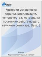Критерии успешности страны, цивилизации, человечества: материалы постоянно действующего научного семинара. Вып. 8