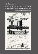 Экранизация литературного произведения: анализ художественного времени
