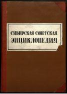 Сибирская Советская энциклопедия. т.2