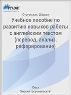 Учебное пособие по развитию навыков работы с английским текстом (перевод, анализ, реферирование)