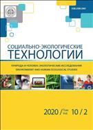 Социально-экологические технологии