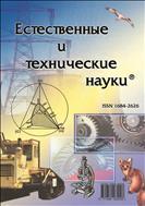Естественные и технические науки