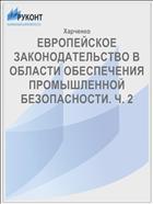 ЕВРОПЕЙСКОЕ ЗАКОНОДАТЕЛЬСТВО В ОБЛАСТИ ОБЕСПЕЧЕНИЯ ПРОМЫШЛЕННОЙ БЕЗОПАСНОСТИ. Ч. 2
