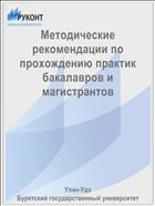 Методические рекомендации по прохождению практик бакалавров и магистрантов