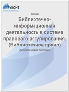 Библиотечно-информационная деятельность в системе правового регулирования. (Библиотечное право)
