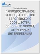 ПРИРОДООХРАННОЕ ЗАКОНОДАТЕЛЬСТВО ЕВРОПЕЙСКОГО СООБЩЕСТВА: ОСНОВНЫЕ ФОРМЫ, СТРУКТУРА И ИНТЕРПРЕТАЦИЯ
