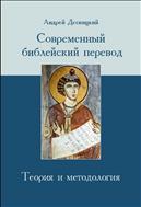 Современный библейский перевод: теория и методология