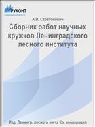 Сборник работ научных кружков Ленинградского лесного института