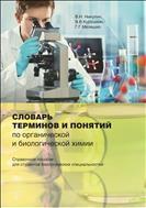 Словарь терминов и понятий по органической и биологической химии