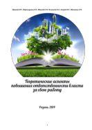 Теоретические аспекты повышения ответственности власти за свою работу