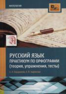 Русский язык: практикум по орфографии (теория, упражнения, тесты)