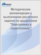 """Методические рекомендации к выполнению расчетного задания по дисциплине """"Электроника и схемотехника"""""""
