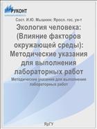 Экология человека: (Влияние факторов окружающей среды):  Методические указания для выполнения лабораторных работ