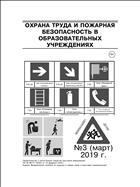 Охрана труда и пожарная безопасность в образовательных учреждениях