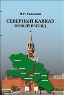Северный Кавказ: новый взгляд