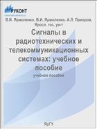 Сигналы в радиотехнических и телекоммуникационных системах: учебное пособие