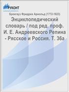 Энциклопедический словарь / под ред. проф. И. Е. Андреевского Репина - Рясское и Россия. Т. 36a