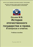 История отечественного государства и права. В вопросах и ответах