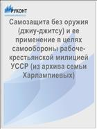 Самозащита без оружия (джиу-джитсу) и ее применение в целях самообороны рабоче-крестьянской милицией УССР (из архива семьи Харлампиевых)