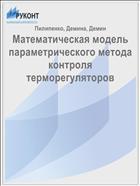 Математическая модель параметрического метода контроля терморегуляторов