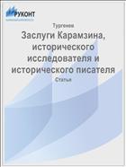 Заслуги Карамзина, исторического исследователя и исторического писателя