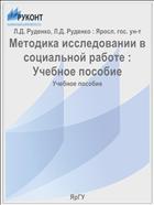 Методика исследовании в социальной работе : Учебное пособие