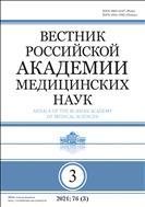 Вестник Российской академии медицинских наук