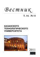 Вестник Казанского технологического университета: Т. 14. № 11. 2011
