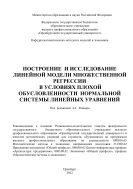 Построение и исследование линейной модели множественной регрессии в условиях плохой обусловленности нормальной системы линейных уравнений