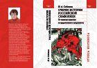 Очерки истории российской символики: от тамги до символов государственного суверенитета