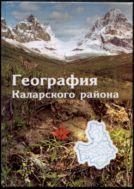География Каларского района Забайкальского края