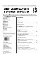 Энергобезопасность в документах и фактах