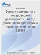 Этика и психология в товароведной деятельности : метод. указания по проведению практ. занятий : спец. 080401