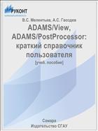 ADAMS/View, ADAMS/PostProcessor: краткий справочник пользователя