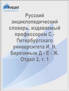 Русский энциклопедический словарь, издаваемый профессором С.-Петербургскаго университета И. Н. Березиным Д - Е - Ж. Отдел 2, т. 1