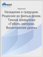 Назидание о грядущем. Рецензия на фильм архим. Тихона Шевкунова «Гибель империи. Византийские уроки»
