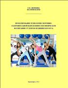 Проектирование технологии спортивно-оздоровительной направленности в физическом воспитании студенток медицинского вуза