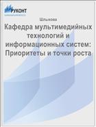 Кафедра мультимедийных технологий и информационных систем: Приоритеты и точки роста