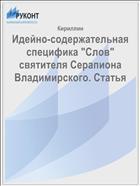 """Идейно-содержательная специфика """"Слов"""" святителя Серапиона Владимирского. Статья"""