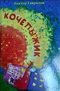 Кочепыжик: стихи и сказки для детей
